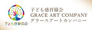 子ども感育協会 GRACE ART COMPANY(グラースアートカンパニー)