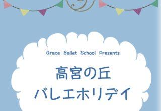 Ballet Holiday 高宮の丘バレエホリデイ一般公開のお知らせ