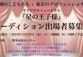 福岡ミュージカルArtプロジェクト情報!