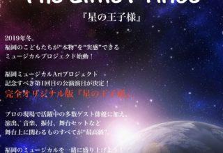 福岡ミュージカルArtプロジェクト情報②