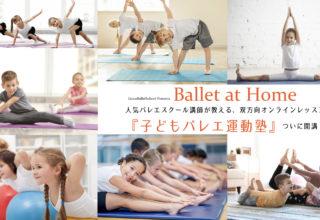 双方向オンラインレッスン『子どもバレエ運動塾』始まります!